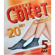 """Шкарпетки """"Сокет"""""""